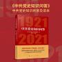 中共党史知识问答(1921―2021)罗平汉著 人民出版社 学习党史读本 中国共产党历史普及读本 党政 党史 中国共产党党史