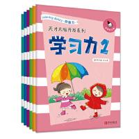 真果果学习力1(全六册)
