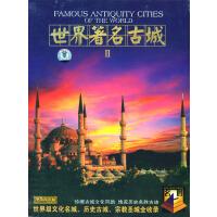 世界著名古城II(6VCD)