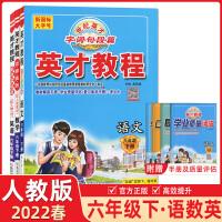 买一赠九 2020 英才教程语文数学英语六年级下册全3本 人教版 新世纪英才教材解读 英才教程小学6年级下语文数学英语