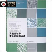 高密度城市中心区规划设计 城市规划设计案例解读书籍