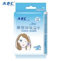 ABC清丽爽肤棉8片