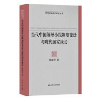 江苏人民:当代中国领导小组制度变迁与现代国家成长