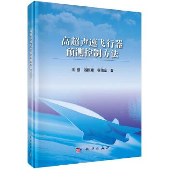 高超声速飞行器预测控制方法