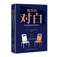 教育的对白:朱永新对话麦克法兰(大教育书系)