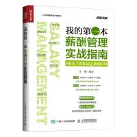 我的第一本薪酬管理实战指南 HR人力资源管理制度与规范 企业管理 薪酬管理技巧工具书 薪酬绩效考核 人事面试hr书籍