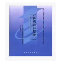 【正版】自考教材 自考 02243 计算机软件基础 崔俊凯指定2007年版 机械工业出版社 附自考大纲