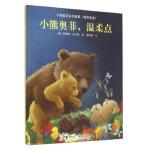 小熊奥菲,温柔点(有声美读)