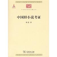 中国旧小说考证(中华现代学术名著丛书)