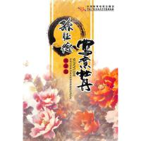 孙钰德-写意牡丹(欣赏篇三片装)DVD