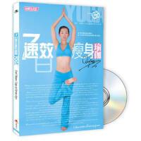 【正版二手书9成新左右】7日速效瑜伽:升级版(书+ 曲影著 9787807058083