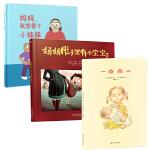 共3册一点点儿+妈妈我想要个小妹妹+妈妈肚子里有小宝宝了二胎家庭绘本故事图画童二胎妈妈幼儿儿童绘本宝宝绘本故事书 3-
