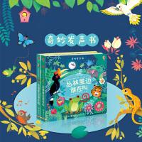 Usborne奇妙发声书点读 花园里面丛林里边谁在叫唱 会出声音带有声读物绘本0-1-2-3岁儿童故事宝宝启蒙幼儿早教