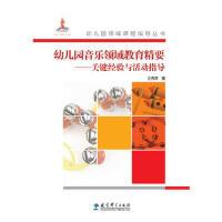 幼儿园领域课程指导丛书 幼儿园音乐领域教育精要--关键经验与活动指导 王秀萍 9787504199607