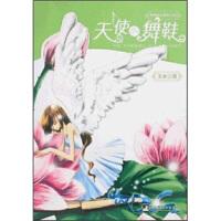 [二手旧书9成新]天使的舞鞋,玉米,9787802112759,中央编译出版社