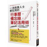 现货 台版 商业人士都在用的行事历,备忘录,笔记活用术:上班族 商�I人士都在用的行事�� 工作效率诀窍 繁体中文