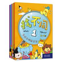 专注力训练系列・找不同(全六册)