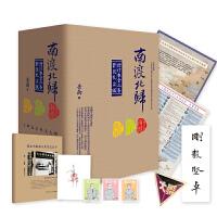 【签名版】南渡北归(礼盒版全新三卷本)