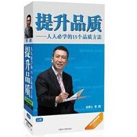 提升品质 人人必学的15个品质方法 上部3DVD 3CD李践