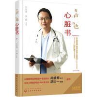 【二手书8成新】大家医联有声有色系列--有声有色心脏书 孙宏涛,吴薇 化学工业出版社
