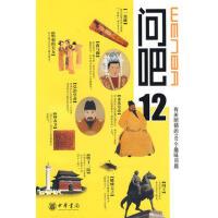 【二手书8成新】问吧12有关明朝的101个趣味问题 杨林坤 等撰 中华书局