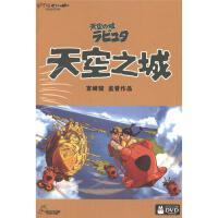 SC-天空之城-宫崎骏监督作品DVD