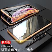 苹果x手机壳万磁王新款【双面玻璃】xsmax金属磁吸iPhone xs max全包防摔男女款iPho 苹果X 5.8寸