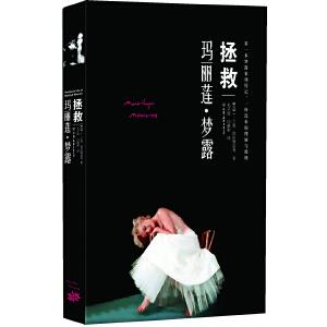 """拯救玛丽莲・梦露:梦露逝世五十周年,第一本""""素颜""""传记(随书赠送超精美经典卡片集)(也就是她,还有哪个美女,能让我们惦记50年?)"""