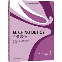 今日汉语(3)(学生)(第2版)(配光盘)