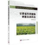 甘肃省药用植物病害及其防治