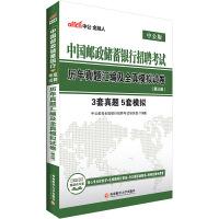 中公2018中国邮政储蓄银行招聘考试历年真题汇编及全真模拟试卷