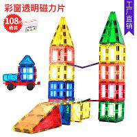 探索者儿童彩窗 磁力片积木 满月周岁生日礼物六一圣诞节新年礼品