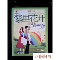 【二手旧书8成新】男孩女孩皇冠新星文学系列丛书・梦里花开:心弦上那不逝的风景