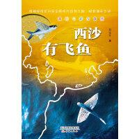 我的七彩大自然--西沙有飞鱼(跟随探险家刘先平聆听大自然之歌,探索海天之谜)