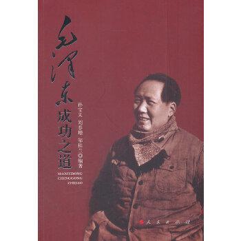 毛泽东成功之道