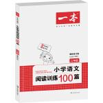 一本小学语文阅读训练100篇二年级 名师编写 开心语文