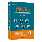 改变世界(五):中国杰出企业家管理思想精粹