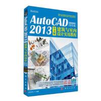 AutoCAD 2013中文版建筑与室内设计实用教程:超值案例双色版 前沿文化 9787030382771睿智启图书