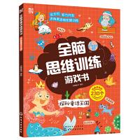 化学工业:全脑思维训练游戏书.探秘童话王国