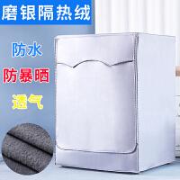 适用于云米10公斤滚筒洗衣机罩米家云米小米洗烘一体洗衣机罩防水防晒滚筒10公斤wd专用防尘罩套