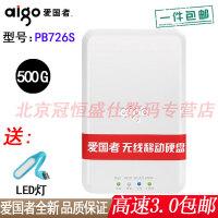 【支持礼品卡+送LED灯包邮】爱国者 PB726S 500G 无线移动硬盘 PB726升级版 高速USB3.0 充电宝