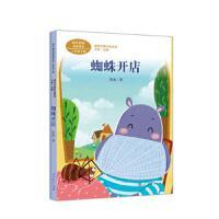 蜘蛛开店 人民教育出版社 鲁冰 9787107340031 人民教育出版社 正版图书