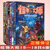 怪物大师15+16+17+18 全4册 怪物大师 召唤奇迹的使命之书 查理九世作者雷欧幻像的儿童