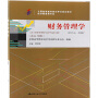 【正版】自考教材 自考 00067  财务管理学 贾国军 中国人民大学出版社