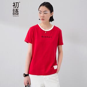 【下单减100 商场同款】初语 夏季新品 中文印花撞色圆领短袖T恤女8620*1210