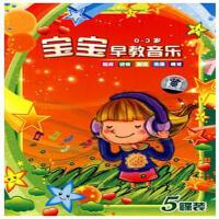 宝宝早教音乐:起床 进餐 游戏 洗澡 睡觉(5CD)