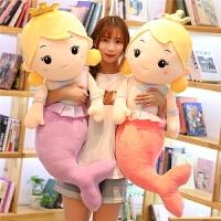 美人鱼公主公仔可爱布娃娃毛绒玩具小女孩儿童生日礼物睡觉抱枕