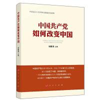 人民:中国共产党如何改变中国(中宣部2019年主题出版重点出版物)