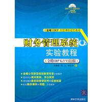 财务管理系统实验教程(金蝶ERP K/3 V12.1版)(配光盘)(金蝶ERP实验课程指定教材)