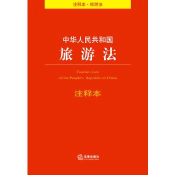中华人民共和国旅游法注释本